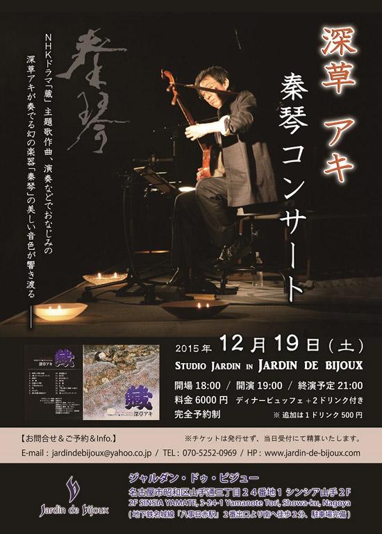 550-12-19-nagoya-1.jpg
