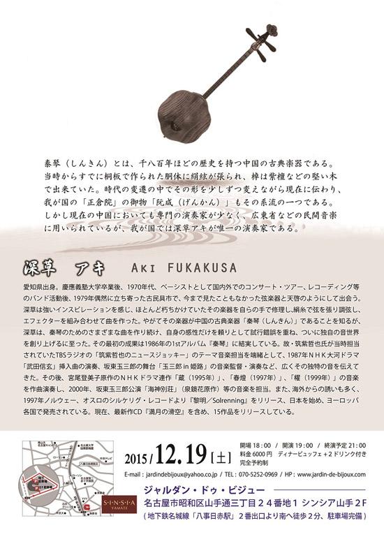 550-12-19nagoya-2.jpg