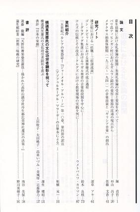 R-toiyouongaku-2.jpg