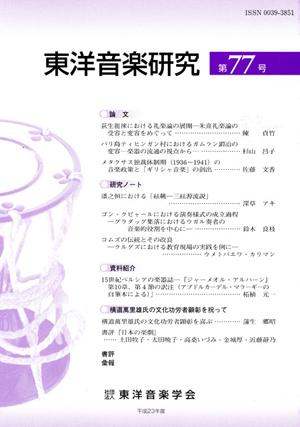 R-touyouongaku-1.jpg