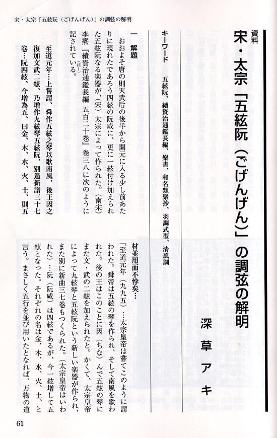 550-touyou-kaidai.jpg