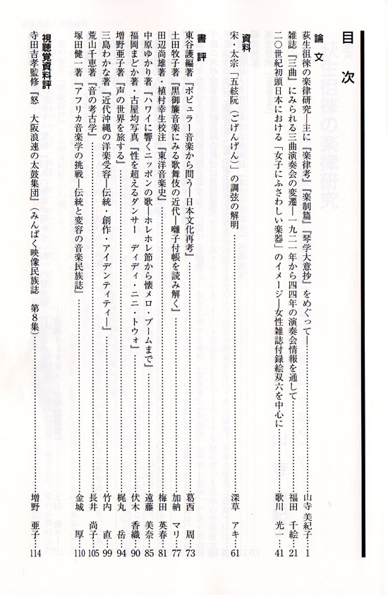 550-touyou-mokuji.jpg