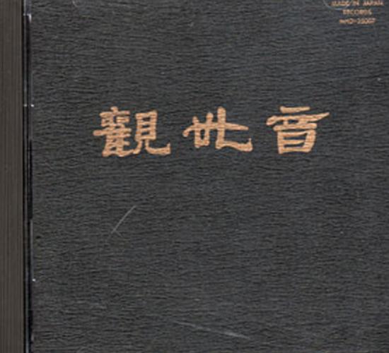 cd-kanzeon1.jpg