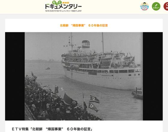 h-NHK-北.jpg