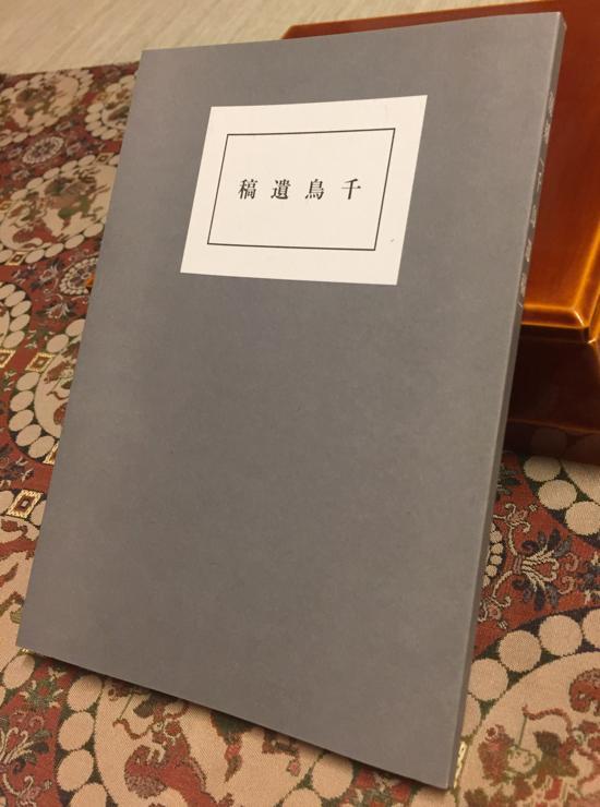 h-chidori-1.jpg