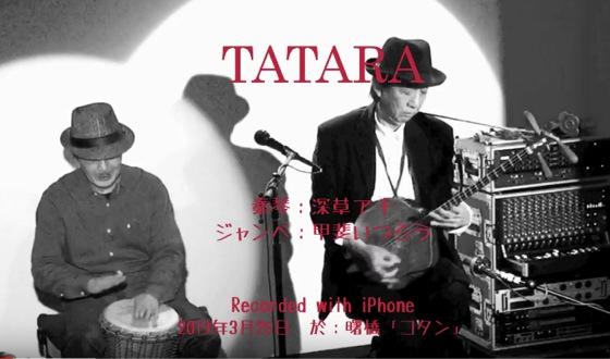 h-tatara-1.jpg