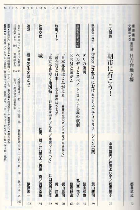 mita-mokuji-2.jpg