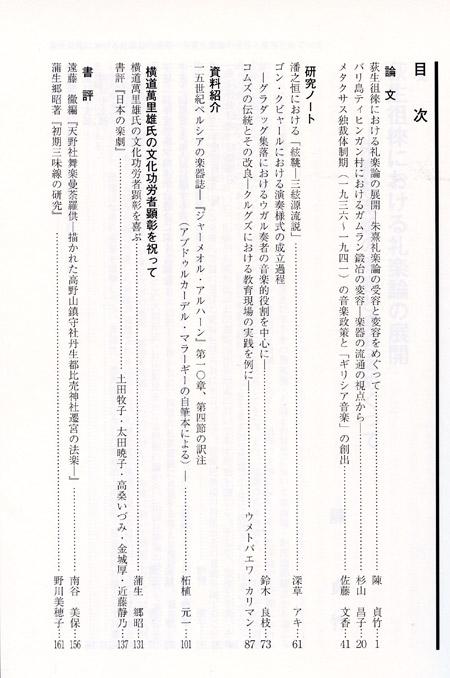 toiyouongaku-2.jpg