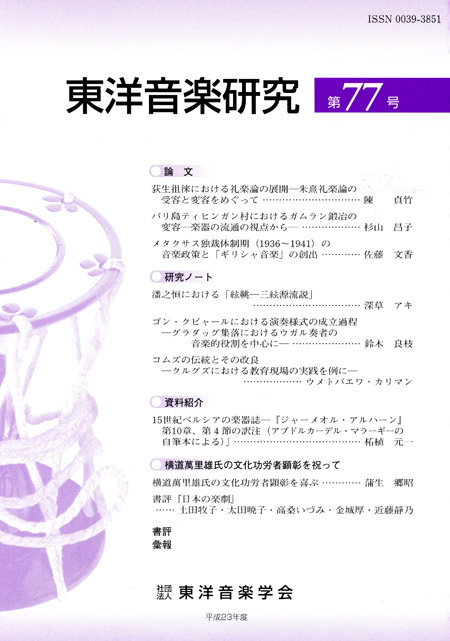 touyouongaku-1.jpg