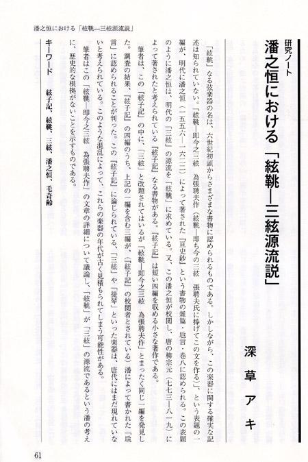 touyouongaku-3.jpg