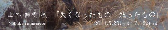 yamamoto-2.jpg
