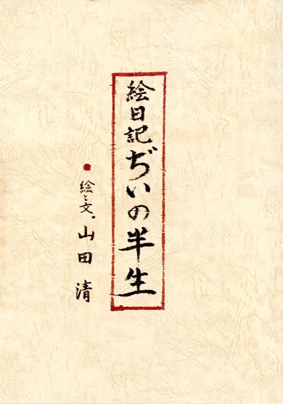 kiyoshi-hyousi.jpg