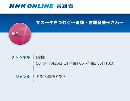 nhk-miyao-1.jpg