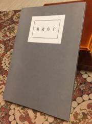 s-chidori-1.jpg