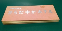 s-yu-1.jpg