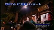 蟹江町「西光寺」コンサート