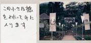 199708okuribi-06s.jpg