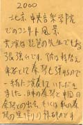 200005beijing00_s.jpg