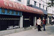 200005beijing02_s.jpg