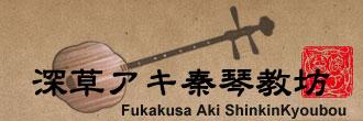 Fukakusa Aki