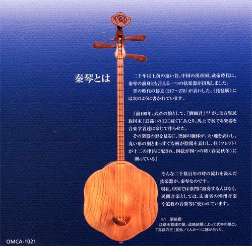 秦琴の解説