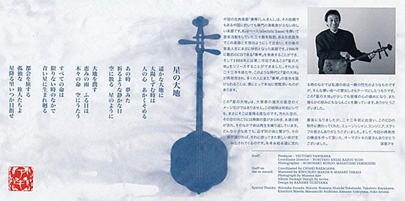 hoshinodaichi_n02.jpg