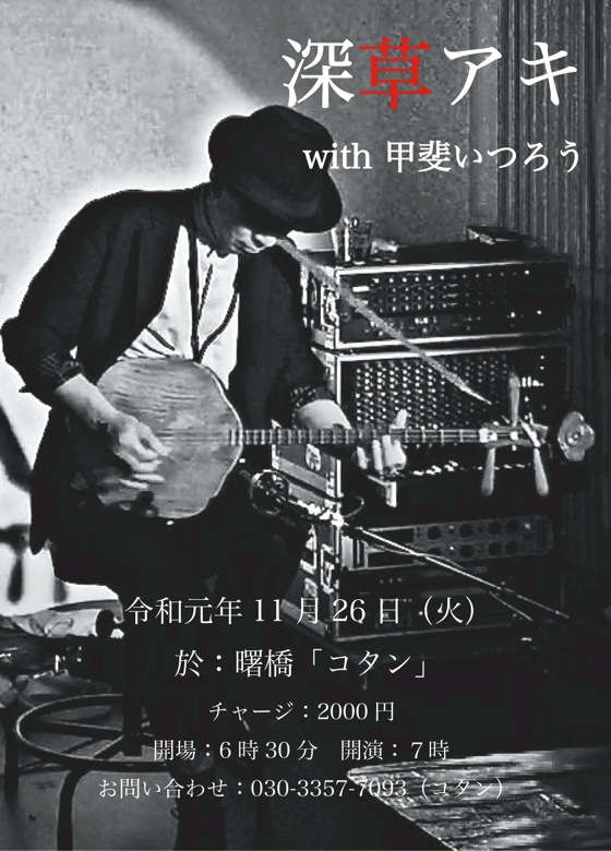 h-o-5-深草アキ古希ラブ白黒2.jpg