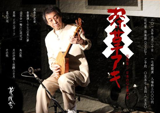 hanafubuki-2015-1.jpg
