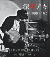 s-o-5-深草アキ古希ラブ白黒2.jpg