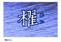 s-kai-1.jpg