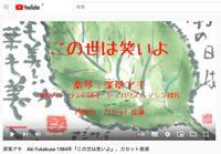 s-konoyo-1.jpg